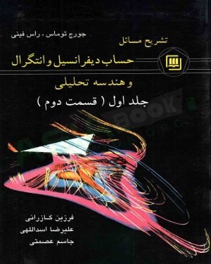 کتاب تشریح مسائل حساب دیفرانسیل و انتگرال و هندسه تحلیلی جورج توماس جلد اول قسمت دوم
