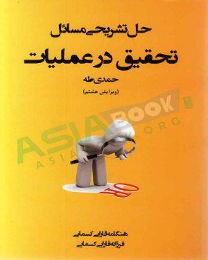 کتاب حل تشریحی مسائل تحقیق در عملیات حمدی طه