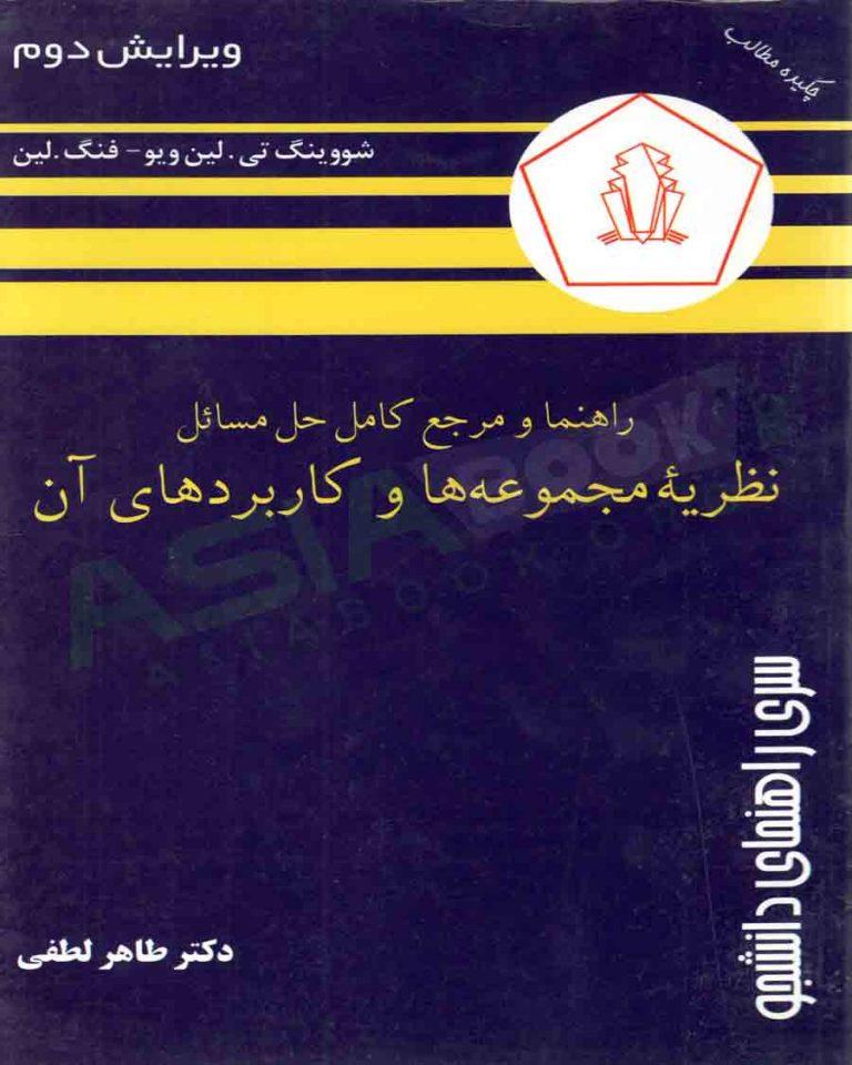 کتاب تشریح مسائل نظریه مجموعه ها و کاربرهای آن فنگ لین طاهر لطفی