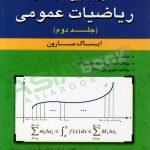 کتاب تحلیل و تشریح کامل مسائل ریاضیات عمومی ایساک مارون صفی شاهی فرد جلد دوم