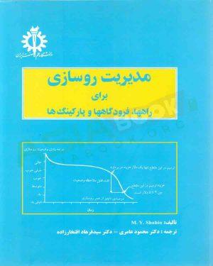 کتاب مدیریت روسازی برای راهها فرودگاهها و پارکینگ ها شاهین ترجمه محمود عامری