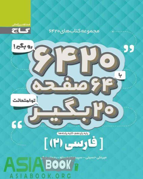 کتاب 6420 فارسی یازدهم گاج