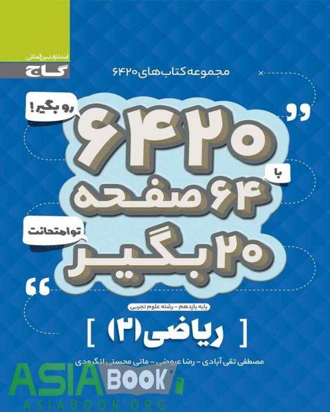 کتاب 6420 ریاضی یازدهم تجربی گاج