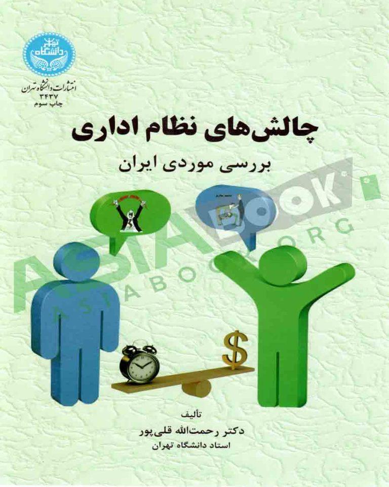 کتاب چالش های نظام اداری بررسی موردی ایران رحمت الله قلی پور