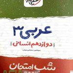 عربی دوازدهم انسانی شب امتحان خیلی سبز