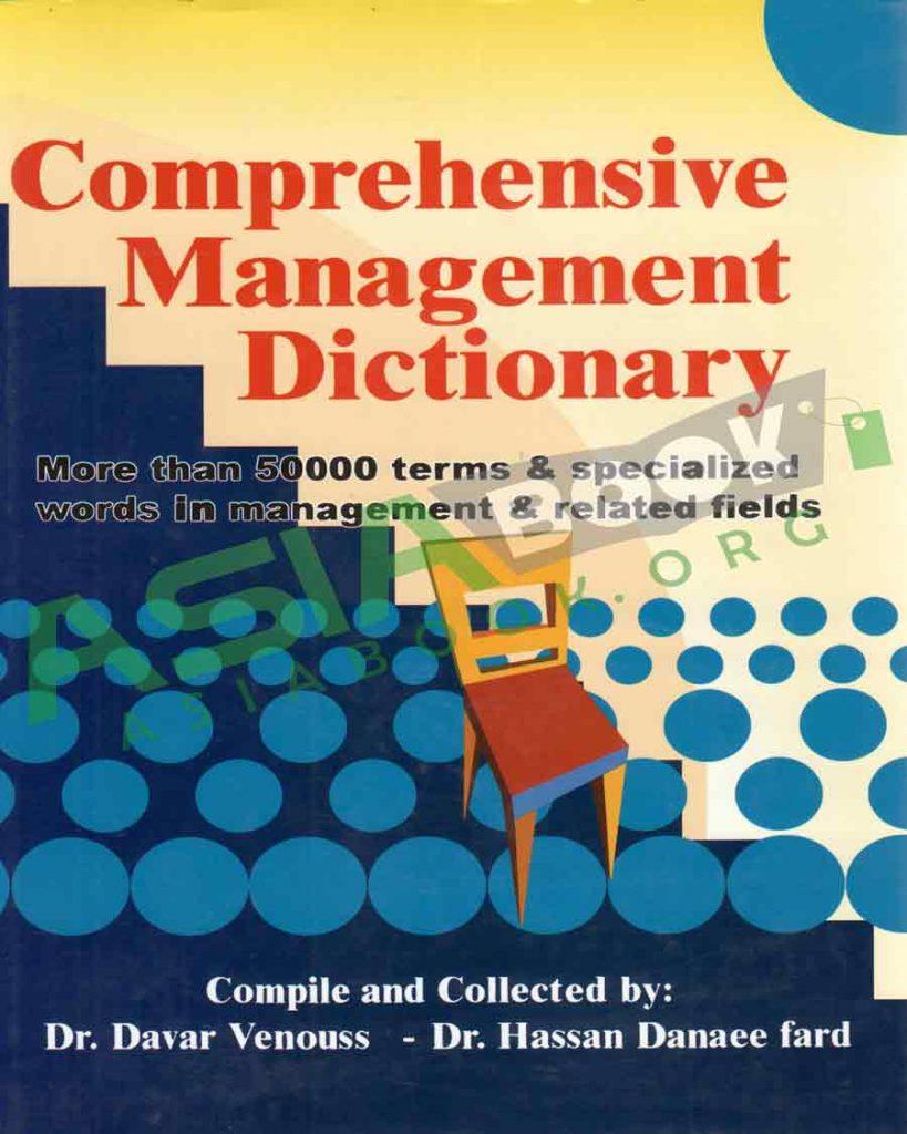 کتاب فرهنگ جامع مدیریت داور ونوس و حسن دانائی فرد