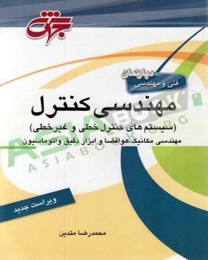 کتاب مهندسی کنترل محمدرضا متدین جهش