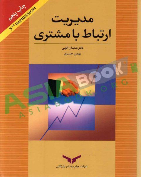 کتاب مدیریت ارتباط با مشتری شعبان الهی و بهمن حیدری
