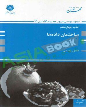 کتاب ساختمان داده ها هادی یوسفی پوران پژوهش