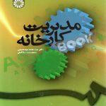 کتاب مدیریت کارخانه محمد سیدحسینی و محمدسعید صفاکیش