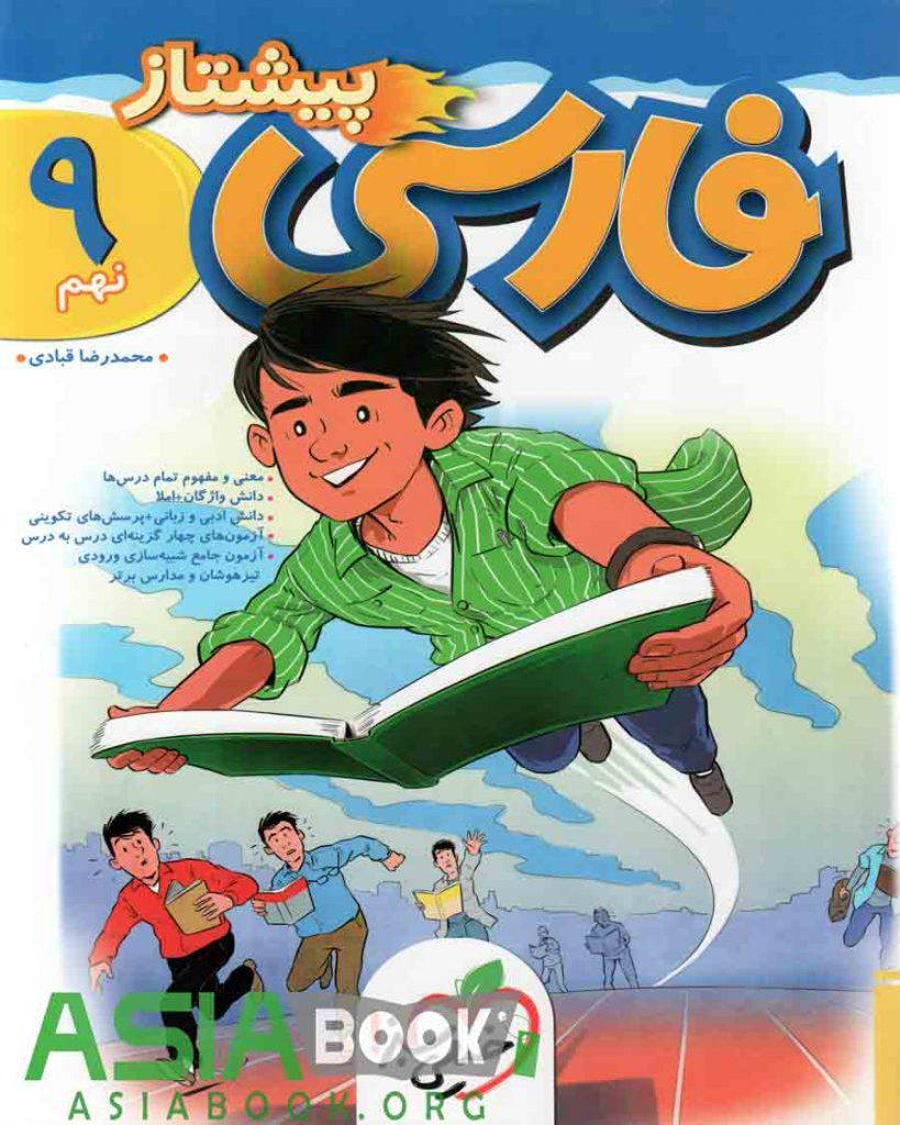 کتاب فارسی نهم پیشتاز خیلی سبز