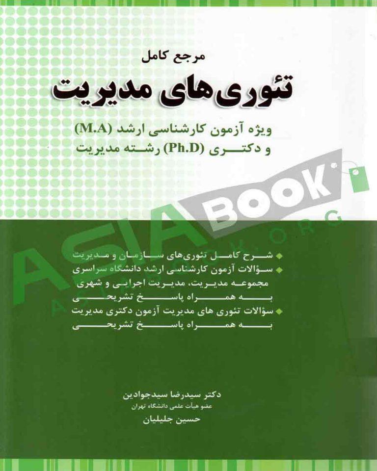تئوری های مدیریت رضا سیدجوادین و حسین جلیلیان نگاه دانش