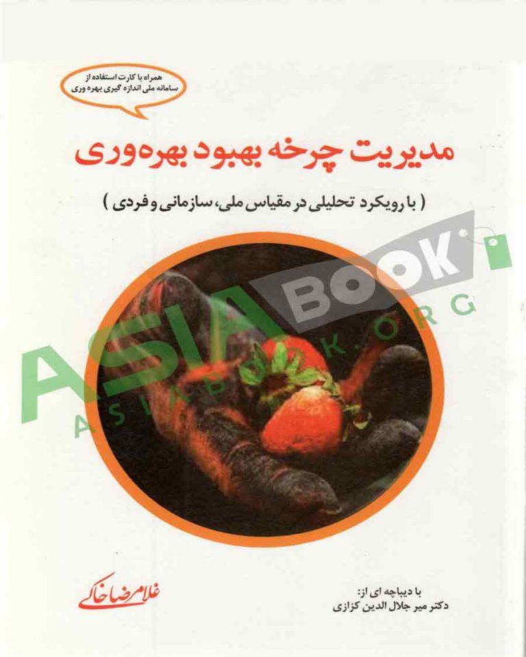 کتاب مدیریت چرخه بهبود بهره وری غلامرضا خاکی انتشارات فوژان
