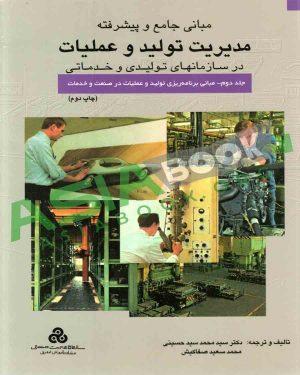 مبانی جامع و پیشرفته مدیریت تولید و عملیات در سازمان های تولیدی و خدماتی جلد دوم