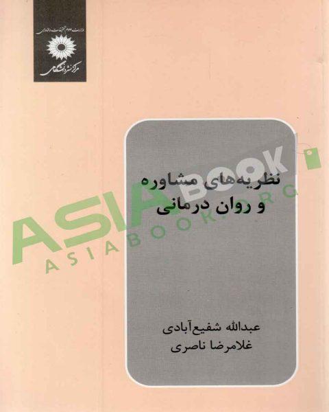 کتاب نظریه های مشاوره و روان درمانی شفیع آبادی و ناصری