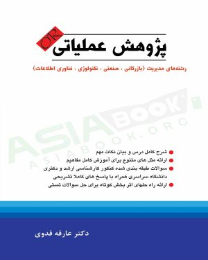 کتاب پژوهش عملیاتی رشته مدیریت عارفه فدوی