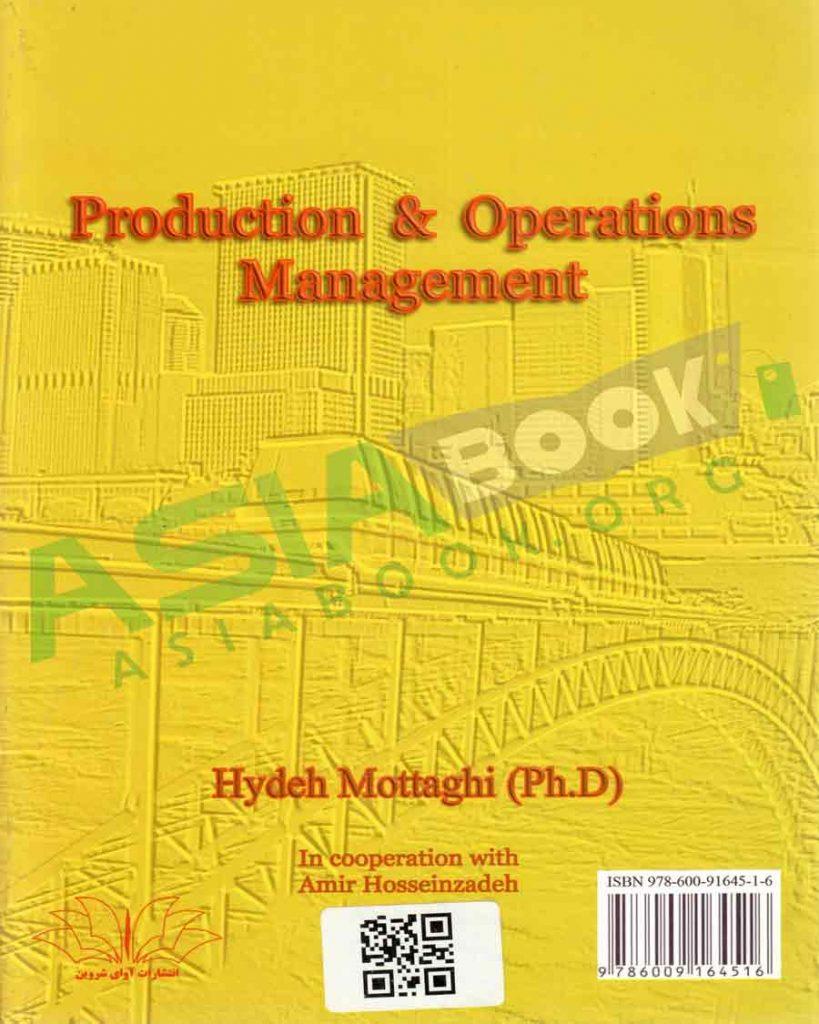 مدیریت تولید و عملیات هایده متقی انتشارات آوای شروین