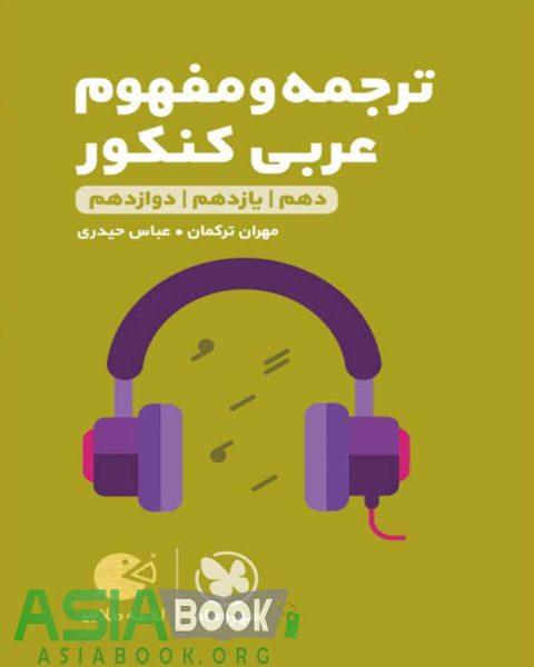 ترجمه و مفهوم عربی جامع کنکور لقمه مهروماه