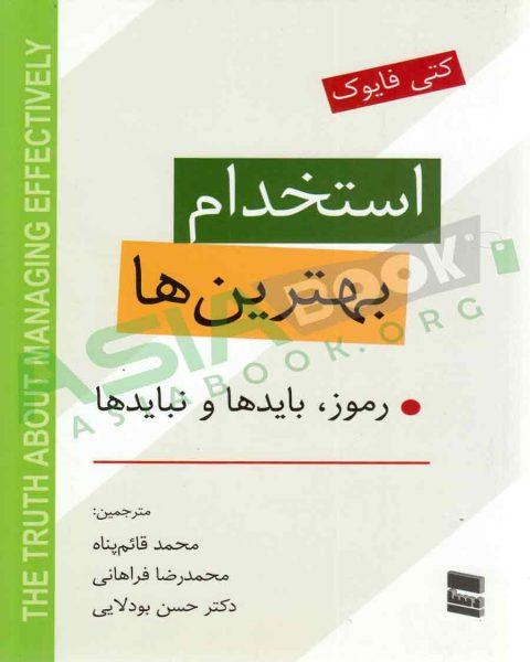 کتاب استخدام بهترین ها کتی فایوک ترجمه محمد قائم پناه