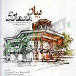 کتاب بیان معماری مرتضی صدیق و حیدر جهان بخش