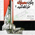 کتاب چگونه معمارانه طراحی کنیم احسان طایفه جلد دوم