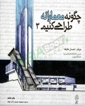 کتاب چگونه معمارانه طراحی کنیم احسان طایفه جلد سوم