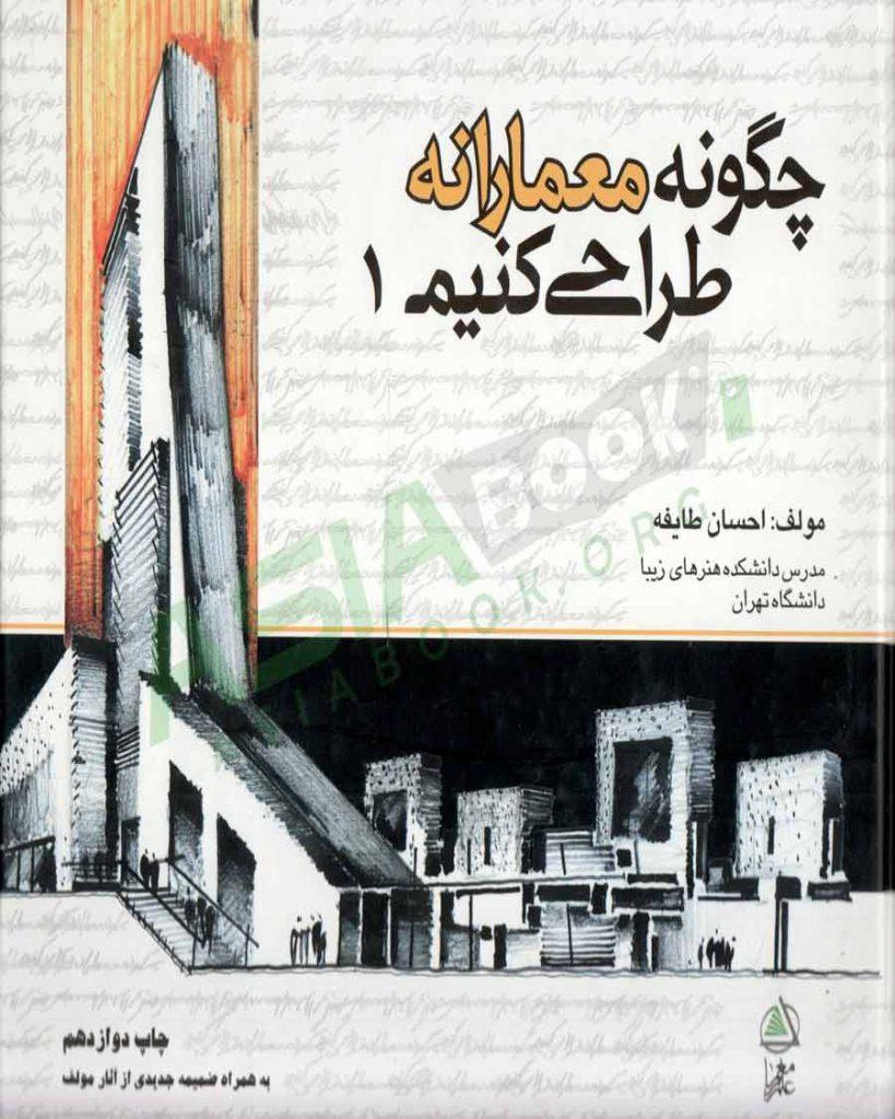 کتاب چگونه معمارانه طراحی کنیم احسان طایفه جلد اول