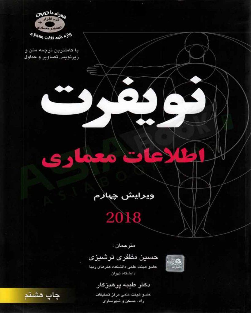 کتاب نویفرت اطلاعات معماری حسین مظفری ترشیزی