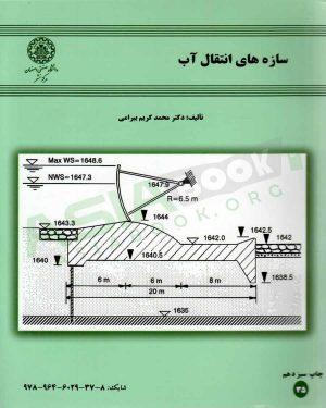 کتاب سازه های انتقال آب محمد کریم بیرامی