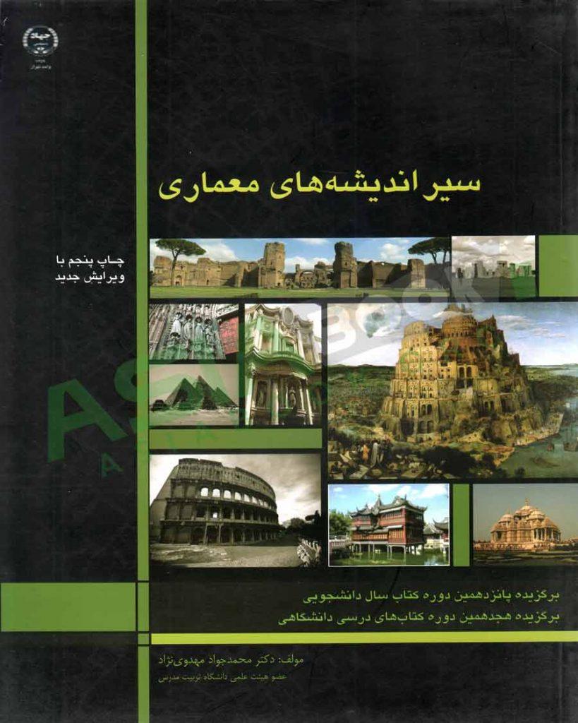 کتاب سیر اندیشه های معماری محمدجواد مهدوی نژاد
