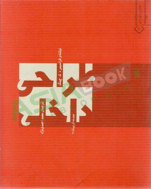 کتاب طراحی داخلی فرانسیس چینگ ترجمه محمد احمدی نژاد