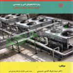 کتاب تاسیسات عمومی ساختمان شرف الدین حسینی