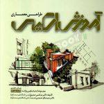 کتاب آموزش اسکیس طراحی معماری مرتضی صدیق جلد چهارم