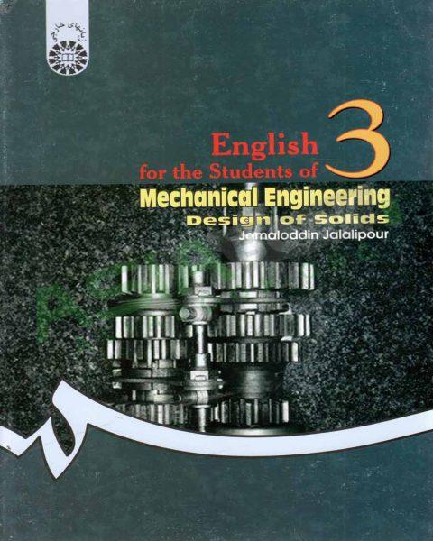 کتاب انگلیسی برای دانشجویان رشته مهندسی مکانیک طراحی جامدات جمال الدین جلالی پور