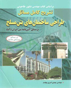 کتاب تشریح کامل مسائل طراحی ساختمان های بتن مسلح مهدی امیری بهقدم
