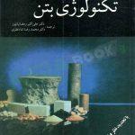 کتاب تکنولوژی بتن علی اکبر رمضانیان پور