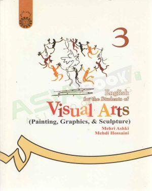 کتاب انگلیسی برای دانشجویان هنرهای تجسمی مهری اشکی