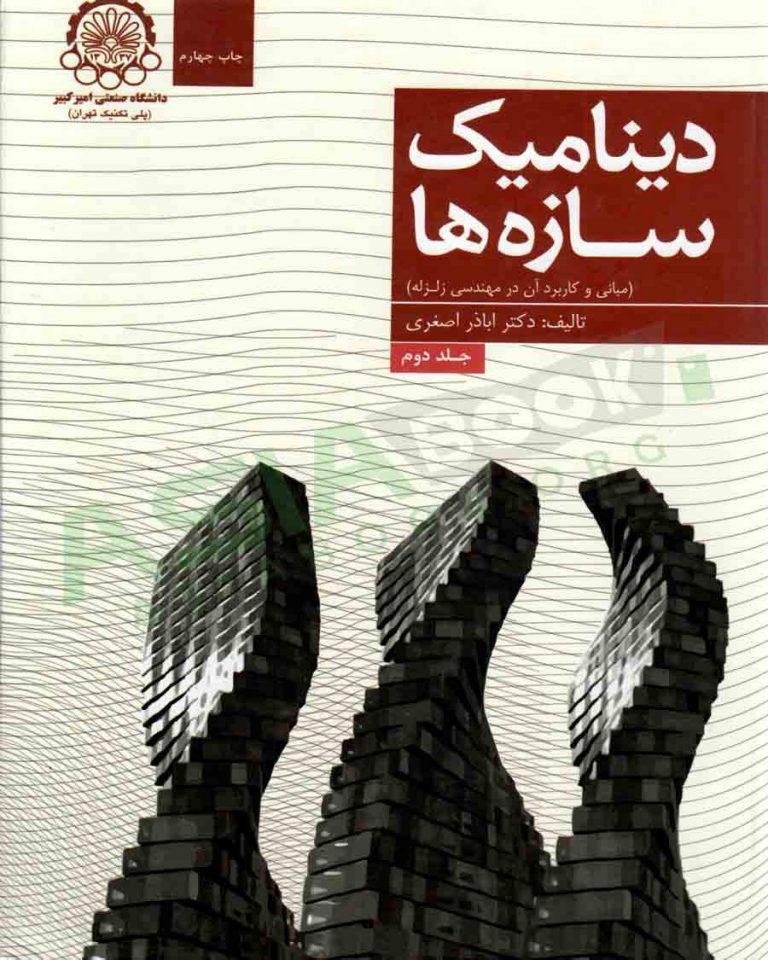 کتاب دینامیک سازه ها مبانی و کاربرد آن در مهندسی زلزله اباذر اصغری جلد دوم