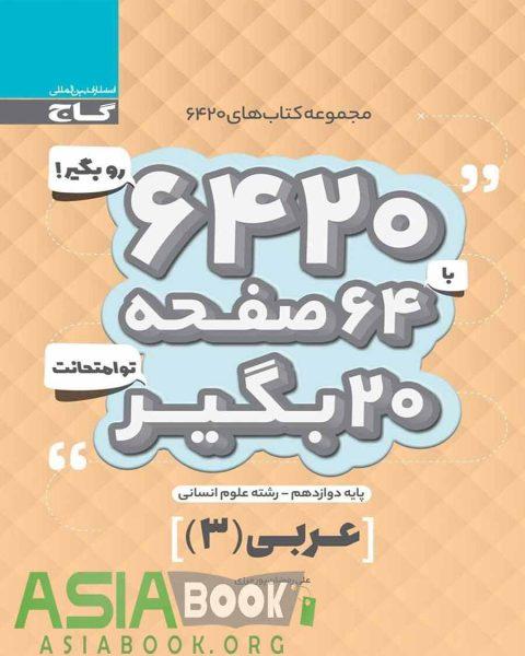 کتاب 6420 عربی دوازدهم انسانی گاج