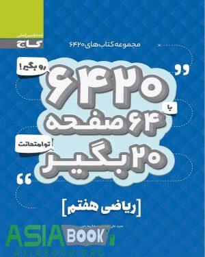 کتاب 6420 ریاضی هفتم گاج