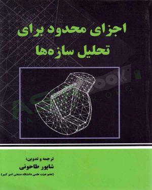 کتاب اجزای محدود برای تحلیل سازه ها شاپور طاحونی