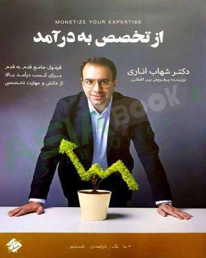 کتاب از تخصص به درآمد شهاب اناری مبتکران