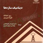 کتاب دینامیک سازه ها ری کلاف ترجمه علی اکبر گل افشانی