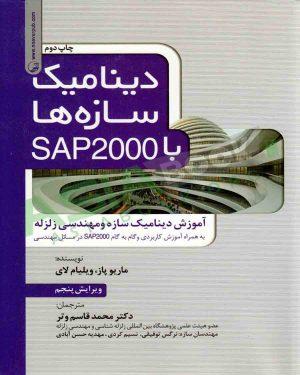 کتاب دینامیک سازه ها با SAP2000 ماریو پاز ترجمه محمد قاسم وتر