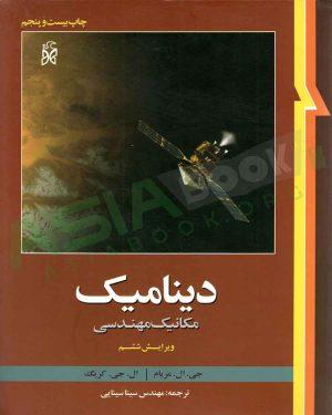 کتاب دینامیک مریام و کریگ ترجمه سینا سینایی انتشارات نما