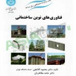کتاب فناوری های نوین ساختمانی محمود گلابچی