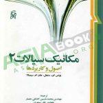 کتاب مکانیک سیالات 2 سنجل ترجمه کاشانی حصار و سپهر