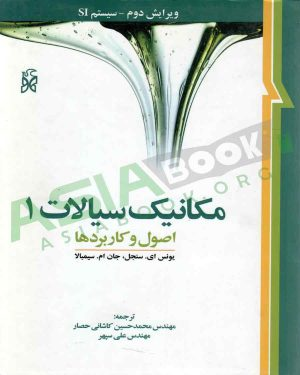 کتاب مکانیک سیالات 1 سنجل ترجمه کاشانی حصار و سپهر