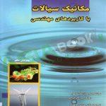 مکانیک سیالات فینه مور و فرانزینی ترجمه عباس قاهری و علی ظفری