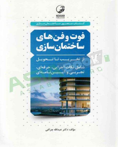 کتاب فوت و فن های ساختمان سازی از تخریب تا تحویل عبدالله چراغی